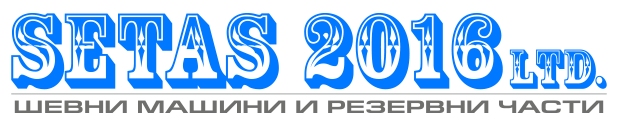 Setas 2016 – Професионални шевни машини и резервни части: JUKI, BROTHER, PEGASUS, ZOJE, KTEC, KINGTEX, New-Tech, Strong-H